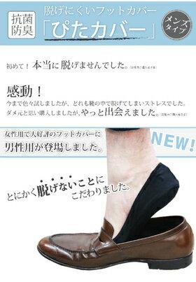 脱げないフットカバーソックス5足セット★メンズ...の紹介画像3