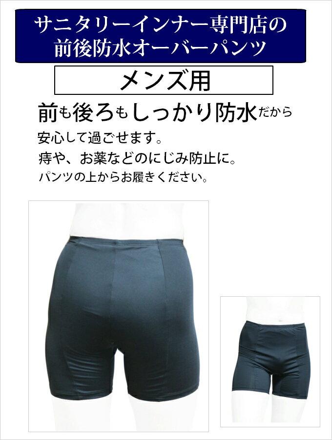 前後防水オーバーパンツ メンズ用【お得な2枚セ...の紹介画像2