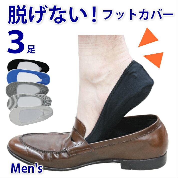 脱げない フットカバー ソックス 3足セット メ...の商品画像