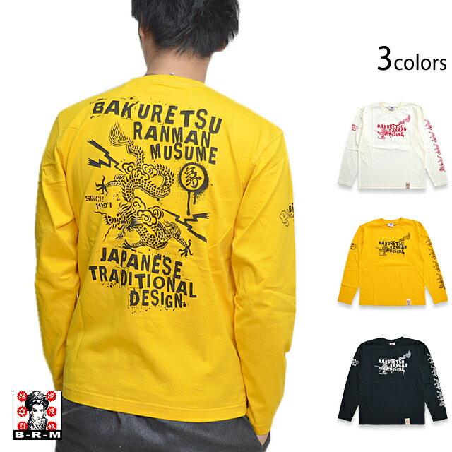 Dragon God長袖Tシャツ RMLT-260 爆裂爛漫娘 和柄 送料無料 エフ商会 ロンT 竜 龍【smtb-k】【kb】10P03Dec16【RCP】