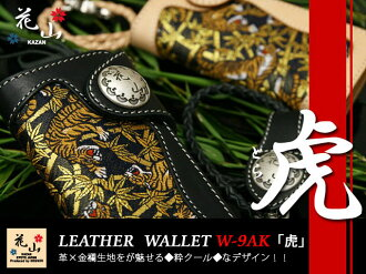 Kazan /KAZAN ◆ Tiger leather wallet