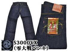 Samurai jeans ◆ S3000VX zero-war (paint)
