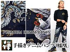 "Zen /ZEN ◆ freehand drawing denim underwear ""Chinese phoenix"" / sum pattern apap8"
