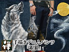"Zen /ZEN [hand-painted denim ""Silver Wolf"" / Ryu 05P18Jun16"