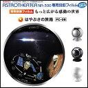 【あす楽】【即納】家庭用プラネタリウム、ナシカアストロシアター、NASHICA ASTROTHEATER NA-300、別売りフィルム、はやぶさの旅路:2010年6月にドラマチックな帰還を果たした小惑星探査機「はやぶさ」の画像です。【DM無】【コンビニ受取対応商品】05P01Oct16
