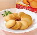箱 クッキー 保存 ライス サクサクの米粉クッキーが防災食に
