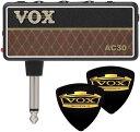 【ポイント2倍】【メール便発送・全国送料無料・代金引換不可】ヴォックス VOX AP2-AC+VOXピック2枚 amPlug2 AC30【smtb-TK】