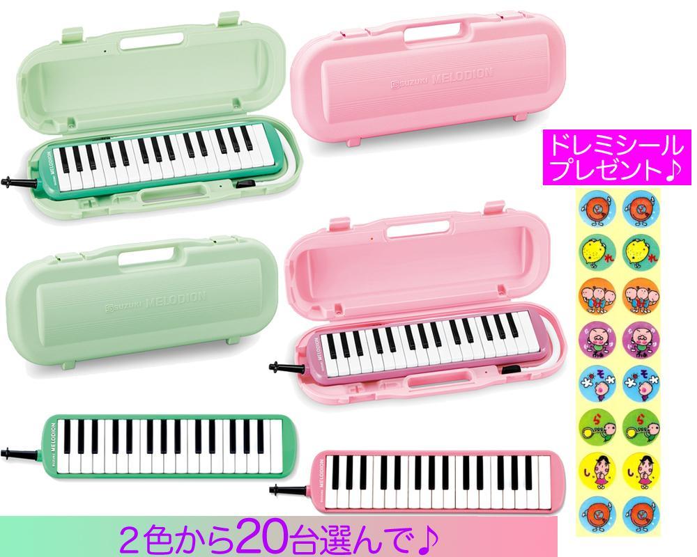 ポイント2倍送料無料鈴木楽器スズキSUZUKIMXA-32G/MXA-32P20台/ドレミシール付メ