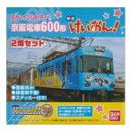 Bトレインショーティー 京阪600形・けいおん! ラッピング電車