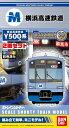 Bトレインショーティー 横浜高速鉄道Y500系 (先頭+中間 2両入り) 鉄道模型 Nゲージ 地下鉄電車 通勤電車 私鉄電車 バンダイ