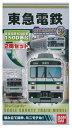 Bトレインショーティー 東急電鉄1000系 1500番台 (先頭+中間 2両入り) 鉄道模型 Nゲージ 地下鉄電車 通勤電車 私鉄電車 バンダイ