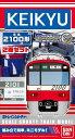Bトレインショーティー 京急電鉄2100形 (先頭+中間 2両入り) 鉄道模型 Nゲージ 京浜急行 通勤電車 私鉄電車 バンダイ