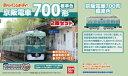 Bトレインショーティー京阪電車700形標準色(先頭+先頭2両入り)鉄道模型Nゲージ通勤電車私鉄電車バンダイ