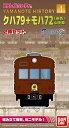 BトレインショーティーYamanoteHistory1クハ79+モハ72茶色山手線(先頭+中間2両入り)鉄道模型NゲージJRバンダイ