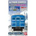 Bトレインショーティー 14系 はまなす Bセット (客車3両入り) 国鉄客車 オハ14+オハ14+