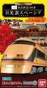 Bトレインショーティー 東武鉄道100系 日光詣スペーシア (先頭1両 中間2両入り) 鉄道模型 Nゲージ 東武スペーシア 日光号 特急電車 私鉄電車 バンダイ