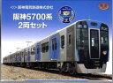 鉄道コレクション 阪神5700系2両セット 阪神電気鉄道 鉄コレ Nゲージ 鉄道模型 トミーテック