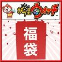 2017 おもちゃ福袋 妖怪ウォッチ福袋 13,000円以上入ってます!! 安心してください!妖怪メダルBOXが入っていますよ!!
