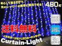【送料無料】LEDイルミネーション イルミネーションLEDカーテンライト (2x2m 480灯 ブルー&ホワイト) クリスマスイルミネーション ナイアガライルミ...