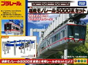 プラレール限定品 湘南モノレール 5000系レッドラインセット(2両)鉄道玩具 電車 鉄道模型 男の
