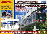 プラレール限定品 湘南モノレール 5000系レッドラインセット(2両)
