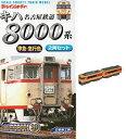 Bトレインショーティー限定品 名鉄キハ8000系準急・急行色 2両セット
