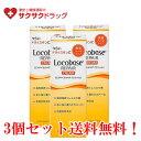 【第一三共】ロコベース リペアクリーム 30g【3個セット】...