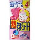 【小林製薬】 ピンクの熱さまシート 大人用 8時間 冷却シー...