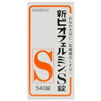 【特価品 在庫限り】【大正製薬】新ビオフェルミンS 540錠【医薬部外品】【HLS_DU】【05P08Feb15】