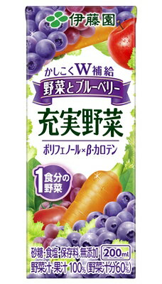 伊藤園充実野菜ブルーベリーミックス(野菜とブルーベリー)紙パック200ml×24本加糖コーヒーソフト