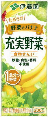 伊藤園充実野菜バナナミックス(野菜とバナナ)(紙パック)200ml×24本加糖コーヒーソフトドリンク