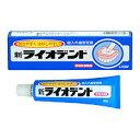 総入れ歯安定剤 新ライオデント 40g歯磨き粉 デンタルケア 健康