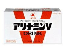 タケダアリナミンVドリンク50ml×10本セット医薬部外品栄養ドリンク剤栄養健康ドリンク健康食品健康