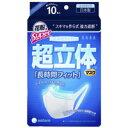 【ユニチャーム】超立体マスク 花粉用 スーパー ふつう 10枚在庫限り