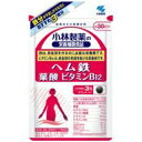 【小林製薬】 ヘム鉄 葉酸 ビタミンB12 90粒ヘム鉄配合...