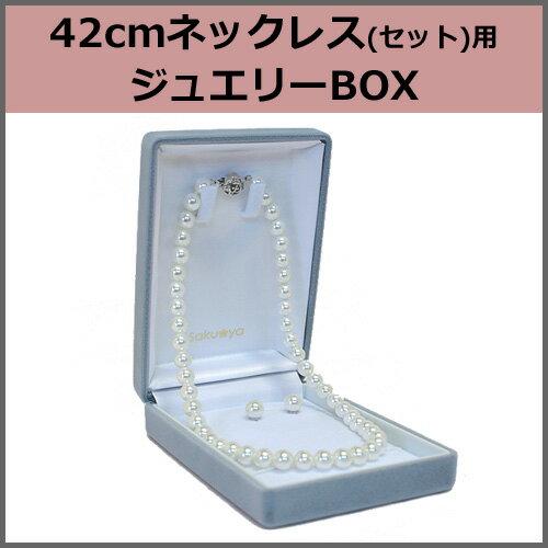 ジュエリーボックス(42cmネックレス用)イヤリング・ピアスも収納可能!ジュエリーケース,宝石箱【楽ギフ_包装】 532P26Feb16 ホワイトデー お返し