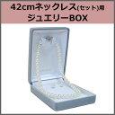 ジュエリーボックス(42cmネックレス用)イヤリング・ピアスも収納可能!ジュエリーケース,宝石箱【楽ギフ_包装】10P03Sep16