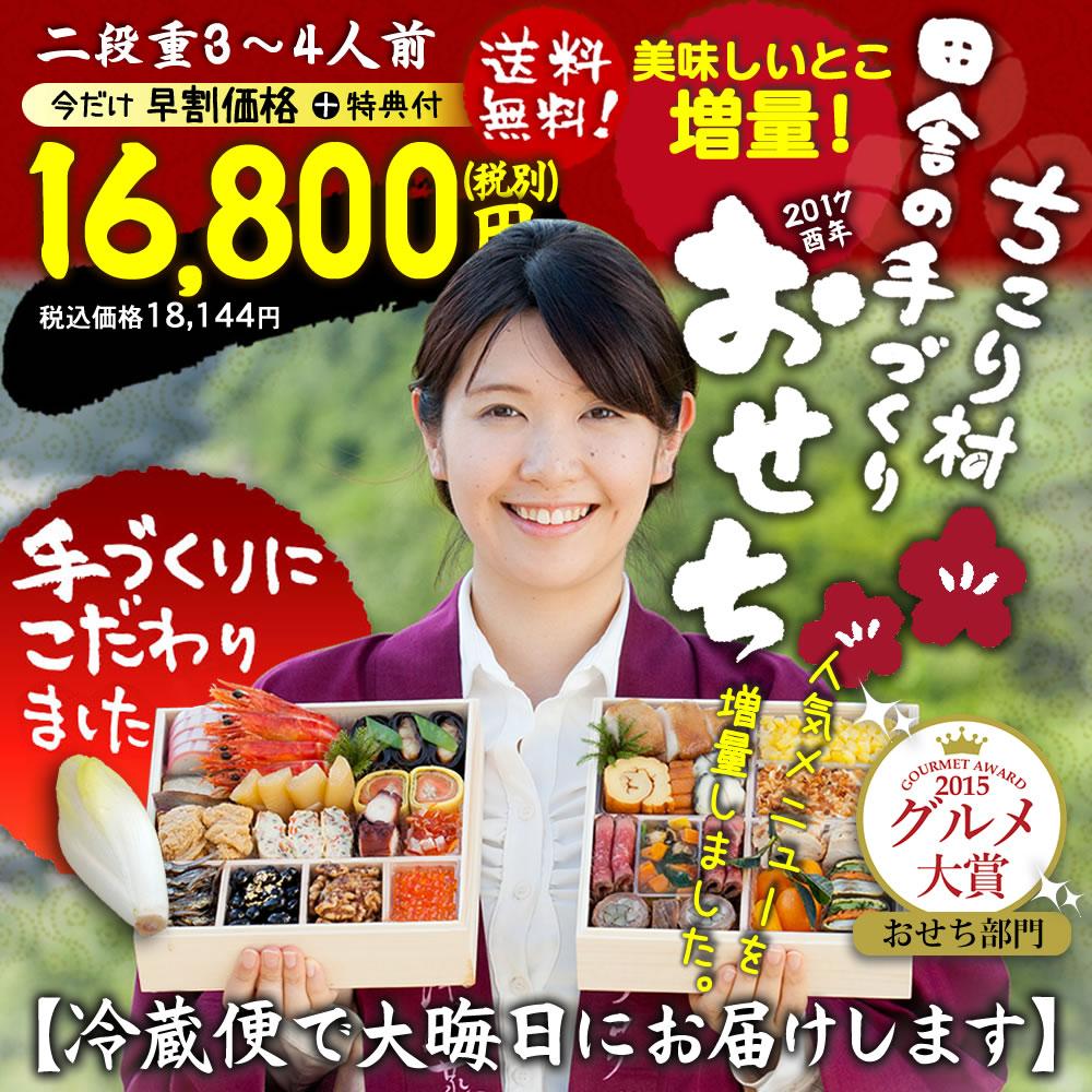 【おせち】おせち料理 ちこり村 田舎の手づくりおせち【増量】 二段重3〜4人前 2017年【送料・代引き無料】