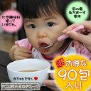 ◆楽天1位!【おトクな90包】化学調味料不使用!送料無
