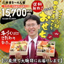 日本の無農薬野菜と有機野菜を応援!■【送料無料】昨年完売!2012年おせち選手権3位入賞の人気のおせち!ちこり村 田舎の手作りおせち 全23品 約3〜4人用きっかけはお客様の声でした。ちこり村の農家手作り家庭料理レストラン『バーバーズダイニング』でお食事をしたお客様から尋ねられたことから始まりました。ちこり村のおせち・・・・?つくるとなったら地元の素材を取り入れ地元中津川の元気につながるおせちにしたい!そんな想いをカタチにしたのが「ちこり村のおせち」です。中津川産の栗や恵那どり(鶏)や竹の子、岐阜県牛などをふんだんに使いお正月に欠かせない縁起物の高級食材と取り合わせ新春の膳にふさわしい味と彩りに・・・薄味で風味豊かに仕上げました。発芽野菜=「芽が出る」という縁起の良い「ちこり」も丸ごと1本入ります。是非、ちこりの葉におせちを乗せてお召し上がりください。 商品内容−壱の重−−弐の重−◆ちこり村のちこり◆恵那どりの自家製塩麹焼◆だし巻玉子◆彩りきぬた巻◆マカダミアナッツ風味フルーツチーズ◆中津川といえば栗くりきんとん◆飛騨和牛のローストビーフ◆飛騨牛の八幡巻◆コトコト煮込んだ野菜の煮物◆無漂白 有平かまぼこ◆銀ガレイ(カラスガレイ)西京焼◆浜汐海老◆鰊〔にしん〕 昆布巻◆数の子◆サーモントラウトとおぼろ昆布の錦紙巻◆鰤〔ぶり〕の子◆彩り湯葉包み◆蛸柔煮〔たこやわに〕◆柿なます◆田作り◆金箔〔きんぱく〕黒豆◆かつおくるみ◆サーモンムース イクラたっぷりのせ■重箱のサイズ7寸×7寸(幅21cm×奥21cm×13cm)【重ねた状態】■取り箸 1膳付き■早期予約特典(4つの中から選べるプレゼント)栗きんとん発祥の地「中津川」からお届けする栗きんとん(3個入り)、ちこり村国産十八雑穀(6包入り)ちこり村オリジナルちこり焼酎ちこちこ(100ml×1本)、地元農家熊崎さんが作った杵つき豆餅(切り餅8枚)の中からお一つプレゼントします。左記よりお選びください。お届け日12月30日発送⇒12月31日着(一部地域は1月1日です。)※その他の日時は指定できません。高級野菜ちこりの入ったフレッシュな「おせち」です。30日に心を込めて盛り付け&箱詰めして発送します。※時間帯のご指定が無い場合でも、できるだけ早くお届けできるように最短の時間帯で手配させて頂きます。保存方法および消費期限冷蔵庫(10℃以下)で保存ください。消費期限は2015年1月2日正午まで※開封後はお早めにお召し上がりください。配送方法クロネコヤマトのクール宅急便【冷蔵便】◆お重に盛付けた状態で到着します◆「ちこり村」田舎の手作りおせちは、ひとつひとつ丁寧にお重に詰めて風呂敷に大切に包みます。そして、お品書きととり箸を一緒に箱に梱包してお届けします。【同梱配送不可】おせち料理の配送は専用便にておこないますので、他の商品との同梱はできません。申し訳ございませんが、予めご了承ください。お届け時間帯12月30日に最終盛付・箱詰めしてからのヤマト運輸冷蔵便でのお届けとなります。年末の配達が混み合う日ですので、岐阜県からお届けできるなるべく早い時間帯の指定でお送りさせて頂きます。●下記、配送エリアの太字は、午前中指定でお送りさせて頂きます。その他の地域は14時以降のお届けが最短になります。当店よりの注文確認メールをご覧頂き、ご確認ください。●もし、どうしても家に不在などの特別なご事情がありましたら、備考欄にご記入頂ければ、時間指定で手配させて頂きますが、年末で混み合うことが予想されますので、早い時間をおすすめしております。配送エリアおよび時間帯【東日本】・・・宮城、山形、福島、茨城、栃木、群馬、埼玉、千葉、神奈川、東京都、山梨【中日本】・・・新潟、長野、富山、石川、福井、静岡、愛知、三重、岐阜【西日本】・・・大阪府、京都府、滋賀、奈良、和歌山、兵庫、岡山、広島、鳥取、島根、山口、愛媛、香川、徳島、高知、福岡、佐賀、熊本、大分、宮崎、長崎、鹿児島 *離島・一部地域を除く12月31日配達を予定しておりますが、九州南部など遠方へは1月1日配達となる地域がございます。当店からの注文確認メールをかならずご確認ください。2011年お正月のおせちは、大晦日が大雪で、北海道・青森・離島など2日かかるエリアでは、元旦には商品をお届けすることができませんでした。2日を過ぎても島へは、船が出ずにお届けできなかった地域もございます。ですから、今年は上記以外のエリアへの配達は、お届けが遅れる可能性が高いため、ご容赦ください。もし、ご注文いただきましても、こちらでキャンセルの処理をさせていただきますので、申し訳ございませんが、ご了承ください。お召し上がりの目安3〜4人前キャンセルについて●12月10日23:59までは、キャンセル