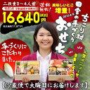 日本の無農薬野菜と有機野菜を応援!■【送料無料】毎年人気1・2位増量おせちちこり村 田舎の手作りおせち 増量タイプ【早期ご予約特典】:栗きんとんはじめ4つの中から選べます!きっかけはお客様の声でした。ちこり村の農家手作り家庭料理レストラン『バーバーズダイニング』でお食事をしたお客様から尋ねられたことから始まりました。ちこり村のおせち・・・・?つくるとなったら地元の素材を取り入れ地元中津川の元気につながるおせちにしたい!そんな想いをカタチにしたのが「ちこり村のおせち」です。中津川産の栗や恵那どり(鶏)や竹の子、岐阜県牛などをふんだんに使いお正月に欠かせない縁起物の高級食材と取り合わせ新春の膳にふさわしい味と彩りに・・・薄味で風味豊かに仕上げました。発芽野菜=「芽が出る」という縁起の良い「ちこり」も、増量タイプでは、お重の外にまるまる1本お入れしました。是非、ちこりの葉におせちを乗せてお召し上がりください。※昨年人気1位の栗くりきんとん、2位のマカダミアナッツ風味フルーツチーズを約2倍に増量した特別セットです。商品内容−壱の重−−弐の重−◆無漂白 有平かまぼこ◆銀ガレイ(カラスガレイ)西京焼◆浜汐海老◆鰊〔にしん〕 昆布巻◆数の子◆トラウトサーモンとおぼろ昆布の錦紙巻◆鰤〔ぶり〕の子◆彩り湯葉包み◆蛸柔煮〔たこやわに〕◆柿なます◆田作り◆金箔〔きんぱく〕黒豆◆かつおくるみ◆サーモンムース イクラたっぷりのせ◆恵那どりの自家製塩麹焼◆伊達巻◆春待ち菜の花漬◆中津川といえば栗くりきんとん◆マカダミアナッツ風味フルーツチーズ◆飛騨和牛のローストビーフ◆たっぷり野菜のテリーヌ◆飛騨牛の八幡巻◆ローストポーク◆太陽の完熟金柑◆あんずのシロップ煮◆鯵と野菜の昆布〆■高級野菜岐阜県産ちこり×1本(重箱の中には入りきらないので、外にお入れしました)■重箱のサイズ7寸×7寸(幅21cm×奥21cm×13cm)【重ねた状態】■取り箸 1膳付き■早期予約特典(選べるプレゼント)栗きんとん発祥の地「中津川」からお届けする栗きんとん(3個入り)、ちこり村国産十八雑穀(6包入り)、ちこり村オリジナルちこり焼酎ちこちこ(100ml 1本)、地元農家熊崎さんが作った杵つき豆餅(切り餅8枚)の中からお一つプレゼントします。左記よりお選びください。お届け日12月30日発送⇒12月31日着(一部地域は1月1日です)※その他の日時は指定できません。高級野菜ちこりの入ったフレッシュな「おせち」です。※時間帯のご指定が無い場合でも、できるだけ早くお届けできるように最短の時間帯で手配させて頂きます。消費期限および保存方法冷蔵で2015年1月2日正午まで冷蔵庫(10℃以下)で保存ください。※開封後はお早めにお召し上がりください。配送方法クロネコヤマトのクール宅急便【冷蔵便】◆お重に盛付けた状態で到着します◆「ちこり村」田舎の手作りおせちは、ひとつひとつ丁寧にお重に詰めて風呂敷に大切に包みます。そして、お品書きととり箸を一緒に箱に梱包してお届けします。ちこりは、お重の外にお付けします。【同梱配送不可】おせち料理の配送は専用便となり他の商品との同梱はできません。申し訳ございませんが予めご了承ください。お届け時間帯12月30日に最終盛付・箱詰めしてからのヤマト運輸冷蔵便でのお届けとなります。年末の配達が混み合う日ですので、岐阜県からお届けできるなるべく早い時間帯の指定でお送りさせて頂きます。●下記、配送エリアの太字は、午前中指定でお送りさせて頂きます。その他の地域は14時以降のお届けが最短になります。当店よりの注文確認メールをご覧頂き、ご確認ください。●もし、どうしても家に不在などの特別なご事情がありましたら、備考欄にご記入頂ければ時間指定で手配させて頂きますが、年末で混み合うことが予想されますので、早い時間をおすすめしております。配送エリアおよび時間帯【東日本】・・・宮城、山形、福島、茨城、栃木、群馬、埼玉、千葉、神奈川、東京都、山梨【中日本】・・・新潟、長野、富山、石川、福井、静岡、愛知、三重、岐阜【西日本】・・・大阪府、京都府、滋賀、奈良、和歌山、兵庫、岡山、広島、鳥取、島根、山口、愛媛、香川、徳島、高知、福岡、佐賀、熊本、大分、宮崎、長崎、鹿児島 *離島・一部地域を除く12月31日配達を予定しておりますが、九州南部など遠方へは1月1日配達となる地域がございます。当店からの注文確認メールを必ずご確認ください。2011年お正月のおせちは大晦日が大雪で、北海道・青森・離島など2日かかるエリアでは、元旦には商品をお届ですることができませんでした。1月2日を過ぎても島へは船が出ずにお届けできなかった地域もございます。ですから、今年は上記以外のエリアへの配達は、お届けが遅れる可能性が高い