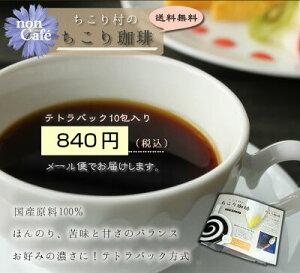 カフェインレス・チコリコーヒー カフェイン