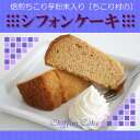 "One ""chiffon cake [salad Cosmo of the fresh vegetables life] of the ちこり village"""