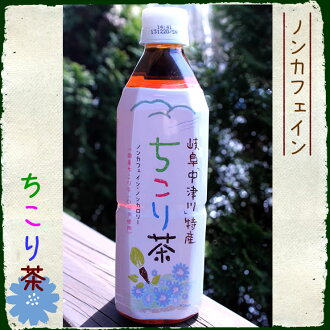 "Health tea decaffeinated NET 産ち lump tubers (roots) 100% use Sachiko's baby-sitter ' Sachiko and tea ' 500 ml PET bottle ""'"" where at any time ' ""health! ' (Aka: chicory tea and chicory tea)"