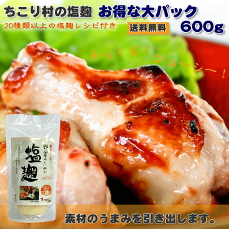 Sachiko baby-sitter Brewers hand making salt malt deals big Pack 600 g-apply to vegetables, meat and fish, pickled
