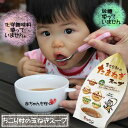 [free shipping] a chemical seasoning, sugar nonuse! Domestic onion soup [entering roast powder of the onion &amp;  &amp;  potato from Awaji from Okinawa from Gifu] small sack packing  5 g *10 [onion soup] of the  village [onion soup] [onion soup] [salad Cosmo]