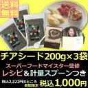 チアシード 200g入り×3袋 送料無料...