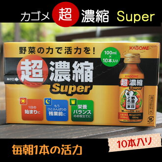 The power of vegetable vitality! Ultra concentrated Supper vegetable day this book 100ml×10 book Black garlic / black garlic