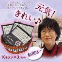 ちこり村 黒にんにくゼリー 10包入りx3パック 【送料無料】