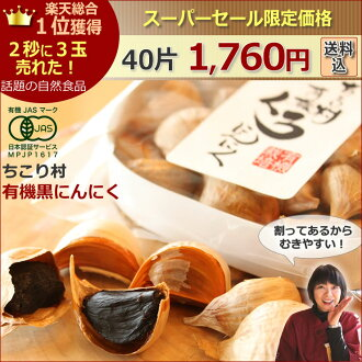Rakuten ranking 1st place! 1 Million jade breakthrough natural foods-Sachiko was fermented and aged in Gifu Prefecture, organic grown garlic has ギアリンクス of 40 pieces (about 4 minutes) baby-sitter organic black garlic set food security products